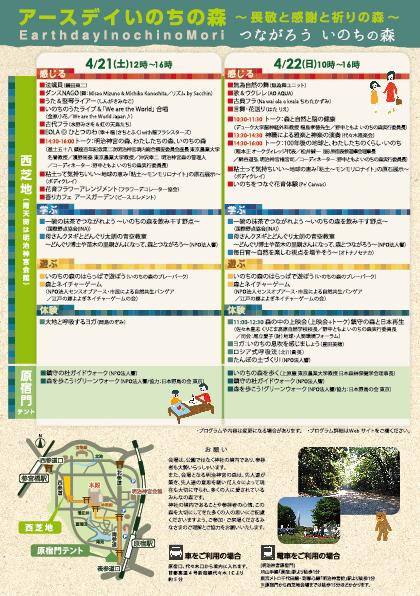 inochimori2012_ura