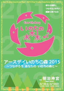 inochino_mori_flyer2015-page-001